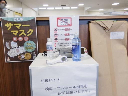 入口にて、体温計による検温、消毒液による消毒。