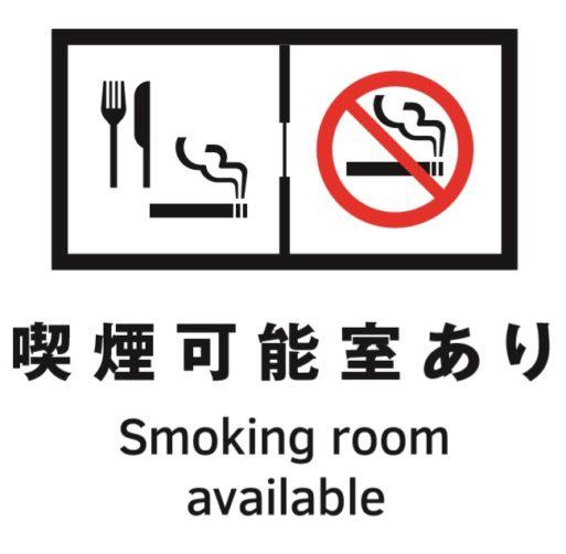 喫煙できるお部屋があります。