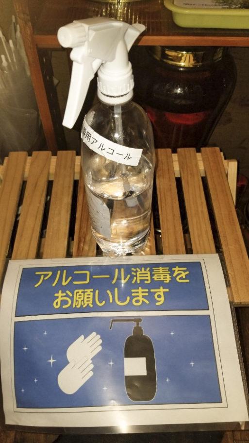 当店はコロナウイルス感染拡大防止のためアルコール消毒をお願いしてます。