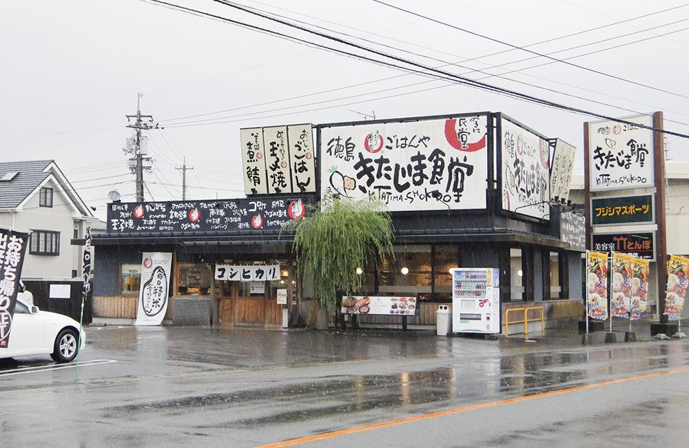 まいどおおきに徳島きたじま食堂