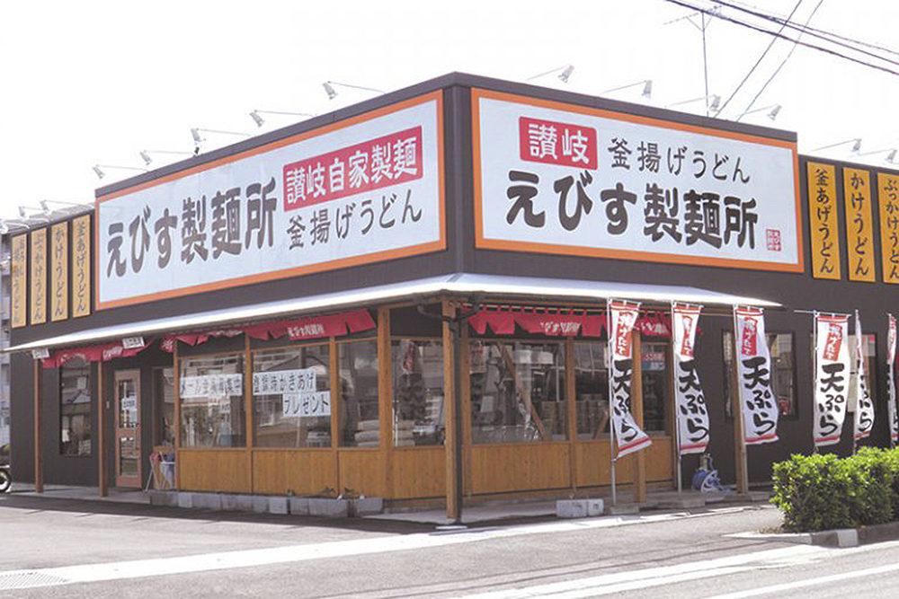 えびす製麺所 北島店
