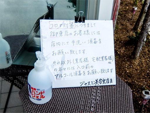 入り口前および店内に除菌ハンドジェル設置<br /> 空気清浄機設置