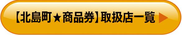 【北島町★商品券】取扱店一覧はこちら