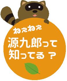 源九朗って知ってる?