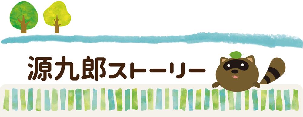 源九朗ストーリー