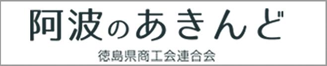 阿波のあきんど 徳島県商工会連合会